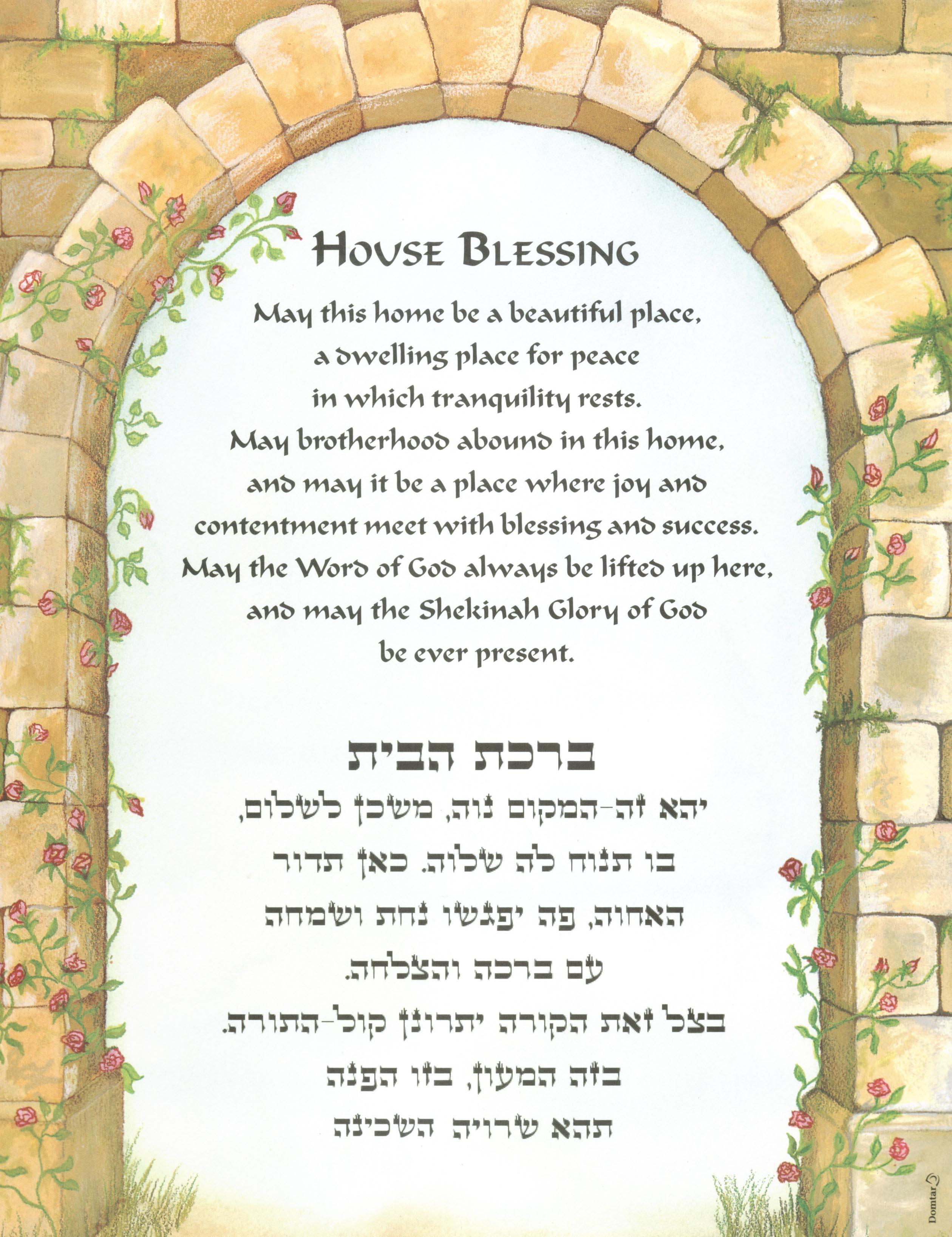 house blessing print