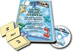 Living Israeli Hebrew Book and CD