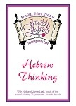 Hebrew Thinking DVD