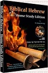 Biblical Hebrew & Modern Hebrew Home Study (Book, CDs and Flashcards)